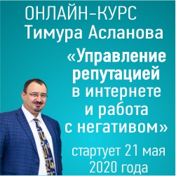 online kurs reputation may 250х250 1